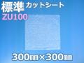 【待ち割】【10000枚】(@5.05円) ZU100エアセルマットカットシート(300mm×300mm)和泉製【送料無料】【振込ポイント3%】