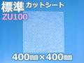 【待ち割】【10000枚】(@7.68円) ZU100エアセルマットカットシート(400mm×400mm)和泉製【送料無料】【振込ポイント3%】
