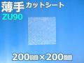 【待ち割】【10000枚】(@3.23円) ZU90エアセルマットカットシート(200mm×200mm)和泉製【送料無料】【振込ポイント3%】