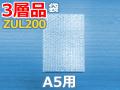【メーカー即納】【1000枚】(@9.91円)ZUL200 三層品エコパックメール内袋 和泉製 A5用(180mm×250mm)【送料無料】【振込ポイント3%】
