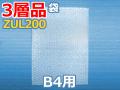 【メーカー即納】【1000枚】(@19.43円) ZUL200 三層品エコパックメール内袋 和泉製 B4用(270mm×380mm)【送料無料】【振込ポイント3%】