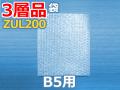 【メーカー即納】【1000枚】(@12.27円) ZUL200 三層品エコパックメール内袋 和泉製 B5用(210mm×270mm)【送料無料】【振込ポイント3%】