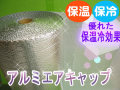 【1本】アルミ三層品エアセルマット ロール  原反(1200mm幅×42M) 和泉製【送料無料】【振込ポイント3%】