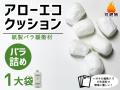 【1大袋】アローエコクッション バラ入り【振込ポイント3%】