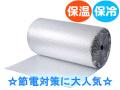 【1本×100M】アルミプチ ロール 原反(1200mm幅×100M) d40Lと同等 川上産業製【振込ポイント3%】