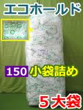 【5大袋】エコホールド(旧エコソフト) 150小袋詰め(250×300mm)【振込ポイント3%】