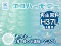 【600巻】H37L 三層品 再生原料プチロール エコハーモニー ミルキー(青~緑のほぼ不透明)スリット(400mm幅×42M)川上産業製【送料無料】【ポイント無し】