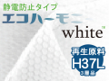 【200本】H37L 三層品 再生原料プチロール エコハーモニー ホワイト(白色の半透明)原反(1200mm幅×42M) 川上産業【送料無料】【ポイント無し】