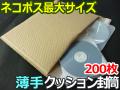 【即納】【200枚】厚み5mmの薄手クッション封筒(タフメールスリムT3) ネコポス最大サイズ 和泉製【送料無料】【振込ポイント3%】