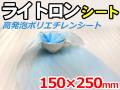 【20000枚】(@1.80円) ライトロンカットシート1mm ブルー (150×250mm)セキスイ化成品工業(株)製 (ミラマット、ミラーマット、ミナフォーム同等品) 【送料無料】【振込ポイント3%】