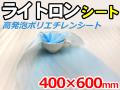 【10000枚】(@9.61円) ライトロンカットシート1mm ブルー (400×600mm)セキスイ化成品工業(株)製 (ミラマット、ミラーマット、ミナフォーム同等品) 【送料無料】【振込ポイント3%】
