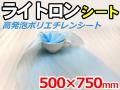 【5000枚】(@11.40円) ライトロンカットシート1mm ブルー (500mm×750mm)セキスイ化成品工業(株)製 (ミラマット、ミラーマット、ミナフォーム同等品) 【送料無料】【振込ポイント3%】