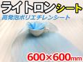 【5000枚】(@18.35円) ライトロンカットシート1mm ブルー (600×600mm)セキスイ化成品工業(株)製 (ミラマット、ミラーマット、ミナフォーム同等品) 【送料無料】【振込ポイント3%】