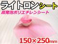 【20000枚】(@1.80円) ライトロンカットシート1mm ピンク (150×250mm)セキスイ化成品工業(株)製 (ミラマット、ミラーマット、ミナフォーム同等品) 【送料無料】【振込ポイント3%】