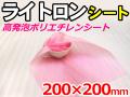 【20000枚】(@1.88円) ライトロンカットシート1mm ピンク (200×200mm)セキスイ化成品工業(株)製 (ミラマット、ミラーマット、ミナフォーム同等品) 【送料無料】【振込ポイント3%】