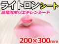 【24000枚】(@2.39円) ライトロンカットシート1mm ピンク (200×300mm)セキスイ化成品工業(株)製 (ミラマット、ミラーマット、ミナフォーム同等品) 【送料無料】【振込ポイント3%】