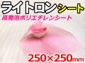 【15000枚】(@2.65円) ライトロンカットシート1mm ピンク (250×250mm)セキスイ化成品工業(株)製 (ミラマット、ミラーマット、ミナフォーム同等品) 【送料無料】【振込ポイント3%】