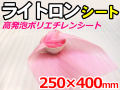 【12000枚】(@4.01円) ライトロンカットシート1mm ピンク (250×400mm)セキスイ化成品工業(株)製 (ミラマット、ミラーマット、ミナフォーム同等品) 【送料無料】【振込ポイント3%】