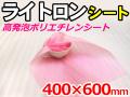 【10000枚】(@9.61円) ライトロンカットシート1mm ピンク (400×600mm)セキスイ化成品工業(株)製 (ミラマット、ミラーマット、ミナフォーム同等品) 【送料無料】【振込ポイント3%】