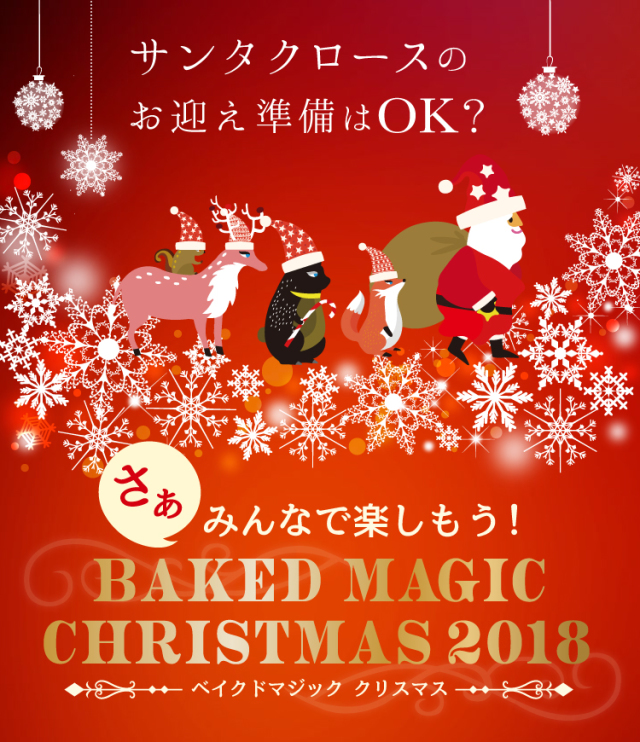 -bakedmagic christmas-クリスマス限定スイーツ