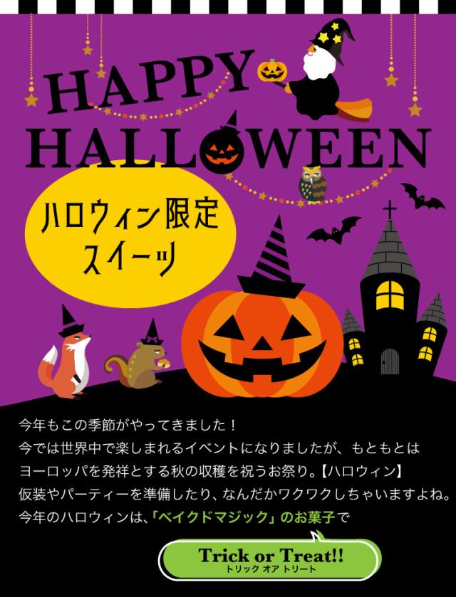 -Happy Halloween-ハロウィン限定スイーツ