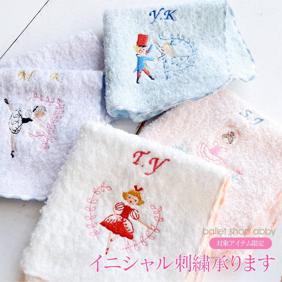 <ballet shop abby>イニシャル刺繍サービス【対象アイテム限定サービス】