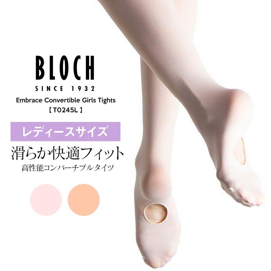 BLOCH (ブロック)Embrace Convertible Womens Tights【T0245L】ブロックエンブレイスコンバーチブルウーマンズタイツ(レディース・ジュニアサイズ)2枚までメール便可 バレエ バレエタイツ トウシューズ ポワントシューズ レッスン 穴あきタイツ ブロック BLOCH