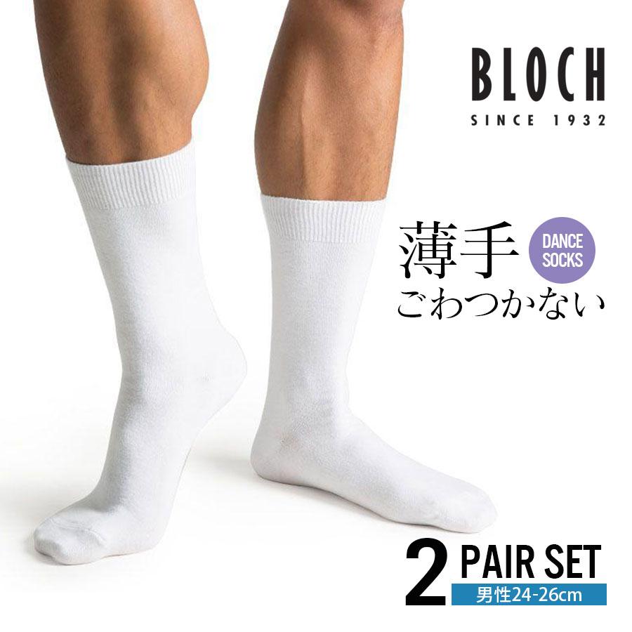 BLOCH(ブロック)メンズ ダンスソックス(A0436M)M 24-26cm 2足組(2セットまでメール便可)