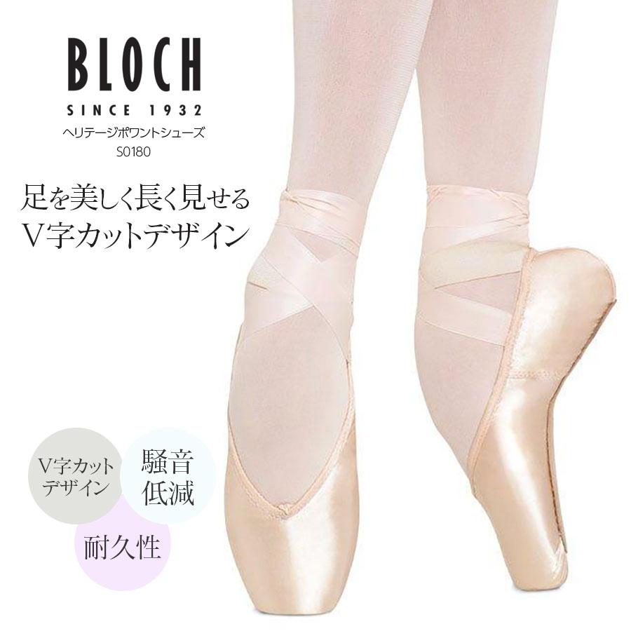 BLOCH(ブロック)ヘリテージポワントシューズ(S0180)トウシューズ ポワントシューズ バレエシューズ 騒音低減 リハーサルと本番の両方に理想的なポワントシューズ Vカット