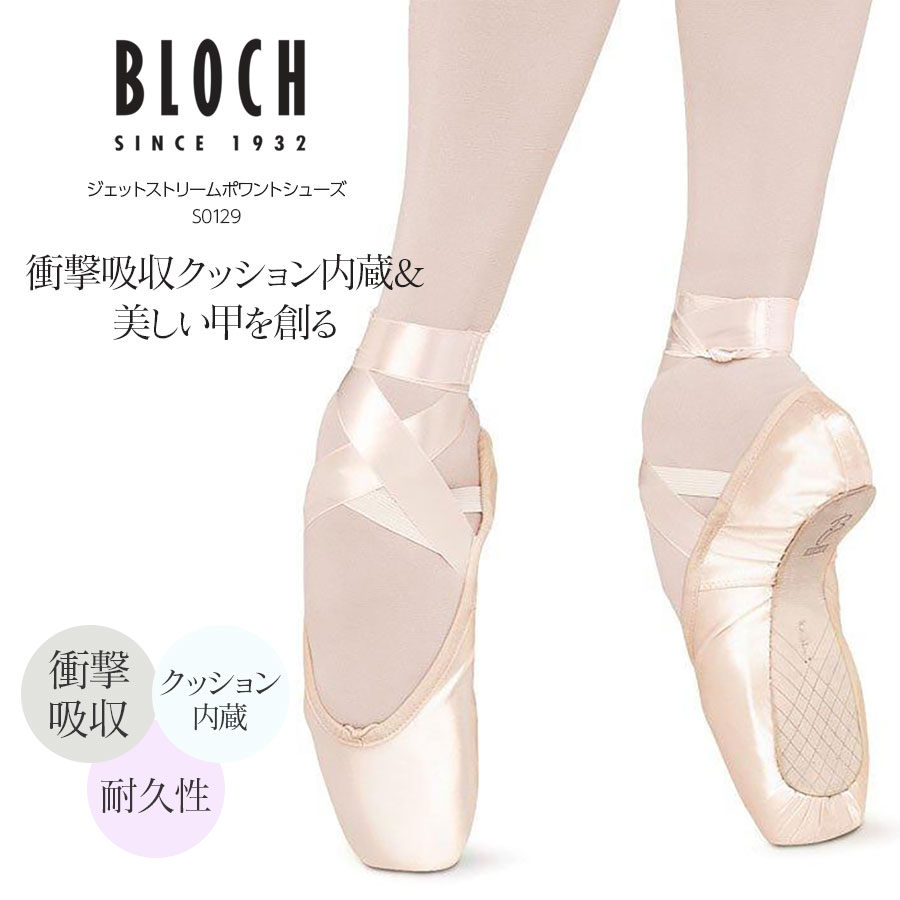 BLOCH(ブロック)ジェットストリームポワントシューズ(S0129)トウシューズ ポワントシューズ バレエシューズ 衝撃吸収 クッション内蔵 耐久性 快適な履き心地 BLOCH ブロック