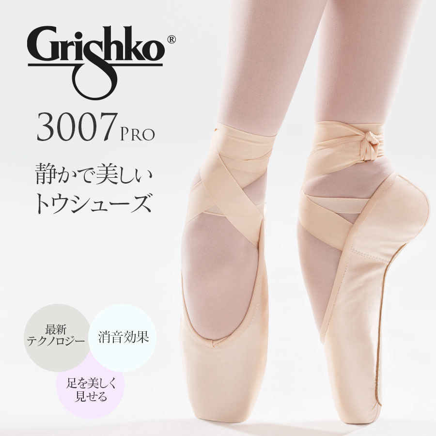 Grishko(グリシコ)3007 PRO 静かで美しいトウシューズ!ポアントシューズ トウシューズ トゥシューズ 消音効果 幅(X・XX・XXX)シャンク(S・M)ソフト ミディアム バレエ バレエ用品 子供 子ども用 大人用 バレエダンサー  grishko GRISHKO 3007 pro