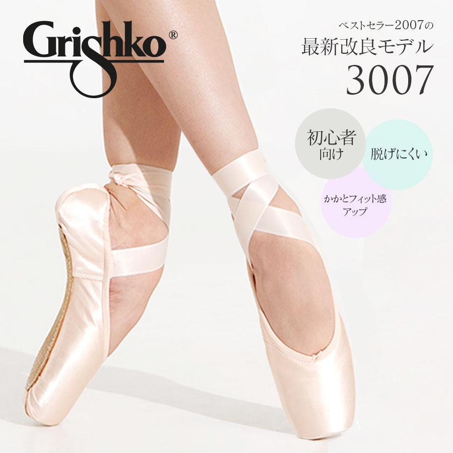 Grishko(グリシコ)3007 ポアントシューズ トウシューズ  幅(XX~XXXX)シャンク(M)