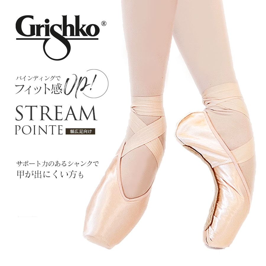 Grishko(グリシコ)STREAM POINTE ストリームポアント トウシューズ 幅(X~XXXX)シャンク(M)grishko