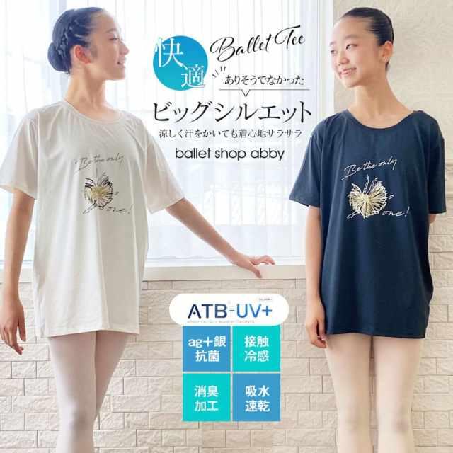 """<abbyバレエTシャツ>バレエキッズとママのリアルな声から生まれました!機能素材「ATB-UV+」快適""""ビッグシルエット""""Ballet Tee (キッズ・ジュニア・レディース)1枚までメール便可 機能素材を使ったサラサラ快適なバレエTシャツ"""