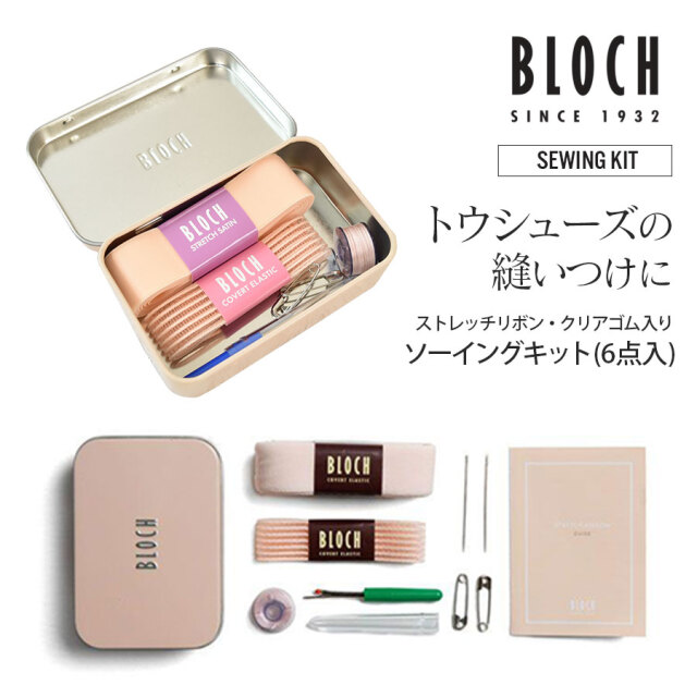 BLOCH(ブロック)ソーイングキット6点入(A0527)ストレッチリボン・クリアゴム付き ポアント 縫い付け BLOCHオリジナル缶 トウシューズ ポワントシューズ