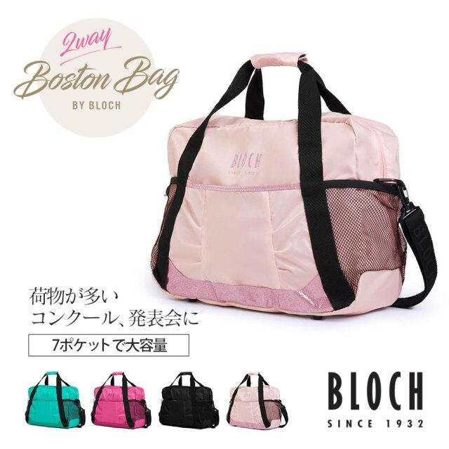 BLOCH(ブロック)ボストンバッグ(A6350)バレエ 大容量 軽量 レッスンバッグ 7ポケット ショルダー ダッフルバッグ