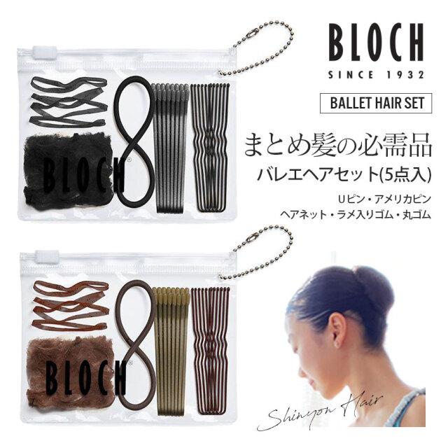 BLOCH(ブロック)バレエヘアセット(30111LP)ヘアゴム ヘアピン ヘアネットセット(5点までメール便可)シニヨンヘア ヘアアクセサリーセット