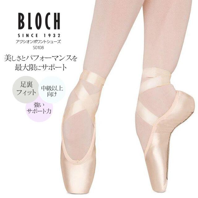 BLOCH(ブロック)アクシオンポワントシューズ(S0108)中級以上向け・脚と足の筋肉が発達しているダンサーにとって理想的なパフォーマンスシューズ!トウシューズ ポワントシューズ バレエシューズ バレエ レッスン