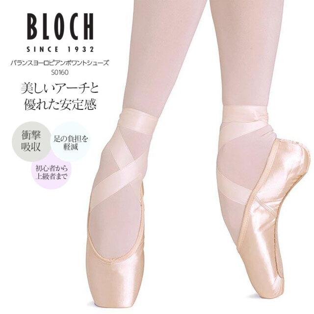 BLOCH(ブロック)バランスヨーロピアンポワントシューズ(S0160)初心者から上級者まで幅広いレべルのダンサーにオススメの人気モデル!トウシューズ ポワントシューズ バレエシューズ バレエ レッスン
