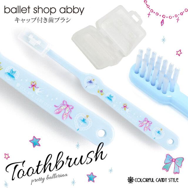 <グッズ>バレリーナキャップ付き歯ブラシ 5個までメール便可