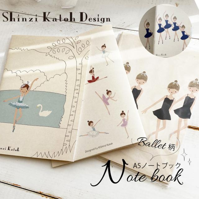 """<雑貨・文具>バレエ柄ノートブックA5サイズ""""Shinzi Katoh""""デザイン"""