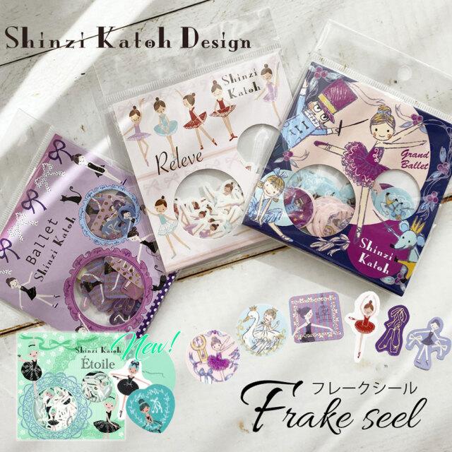 """<雑貨・文具>バレエ柄フレークシール""""Shinzi Katoh""""デザイン 10個までメール便可"""