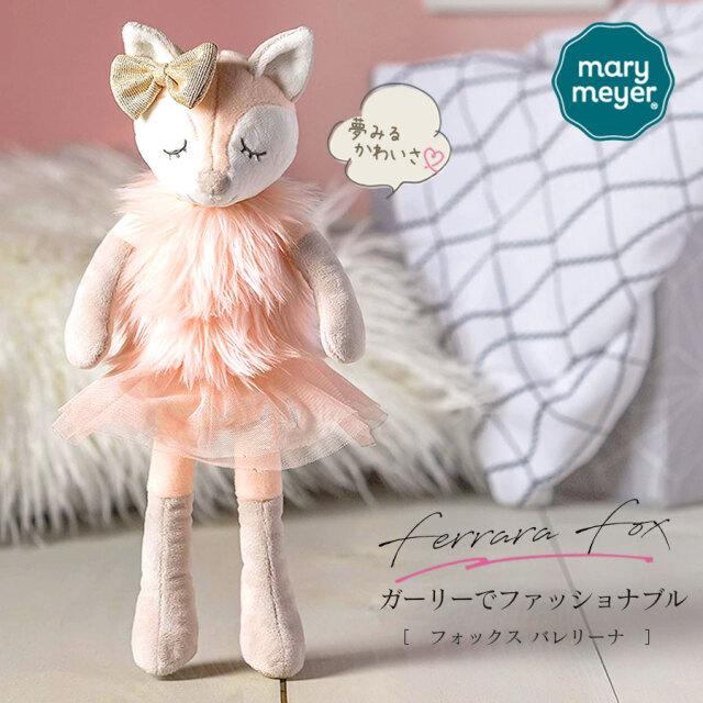 <雑貨>フェラーラフォックス バレエ ぬいぐるみ ギフト プレゼント(MaryMeyer)バレリーナ プリマドンナ メルヘン ゆめかわ かわいい 女の子 プレゼント ギフト 誕生日