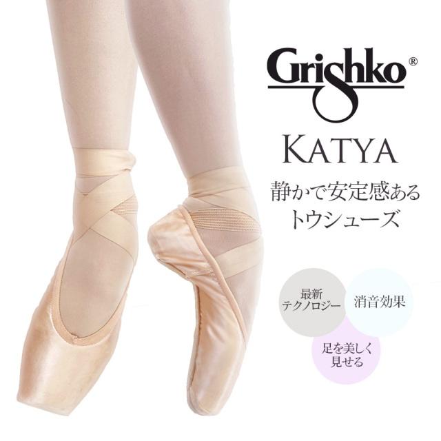 Grishko(グリシコ)KATYA(カーチャ)静かで安定感あるトゥシューズ ポアントシューズ トウシューズ トゥシューズ 消音効果 幅(X・XX・XXX)シャンク(S・M)ソフト ミディアム バレエ バレエ用品 子供 子ども用 大人用 バレエダンサー grishko GRISHKO