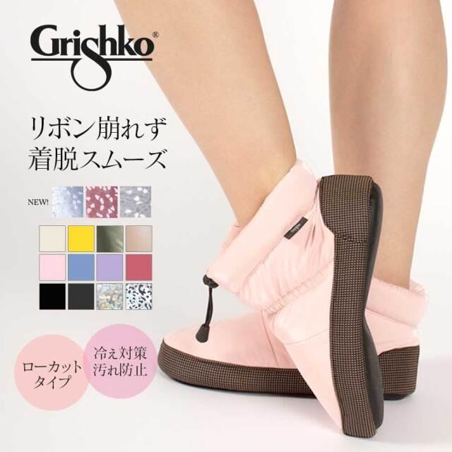 Grishko(グリシコ)ウォームアップブーツ(M-75)ローカット ショートタイプで履きやすい!冷え・汚れ防止 ブーツ ショート トウシューズ ポワントシューズ リハーサル コンクール バレエ バレエレッスン abby