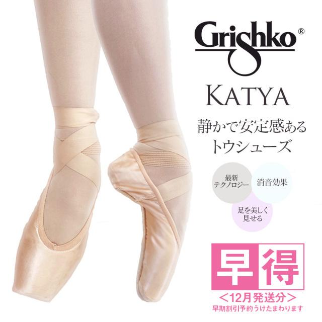 【早得】Grishko(グリシコ)KATYA(カーチャ)トウシューズ 幅(X・XX・XXX)シャンク(S・M)【予約商品】