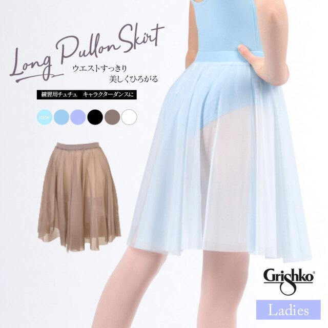 Grishko(グリシコ)CALYSSAロングプルオンスカート(DA1478)レディース (1枚までメール便可)キャラクターダンス 練習用チュチュ レイヤースカート プルオンスカート ミディスカート チュール素材