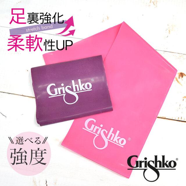 Grishko(グリシコ)ストレッチバンド(1012/1013)セラバンド(レディース・キッズ)2つまでメール便可