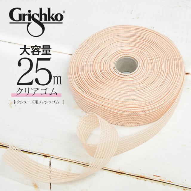 Grishko(グリシコ)トウシューズ用メッシュゴム(0002/3R)大容量 足裏フィット シャーリングゴム25m