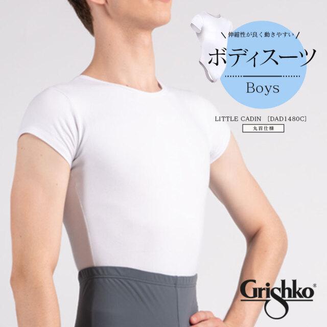 Grishko(グリシコ)ボディスーツBoys(DAD1480c)1枚までメール便可 丸首仕様